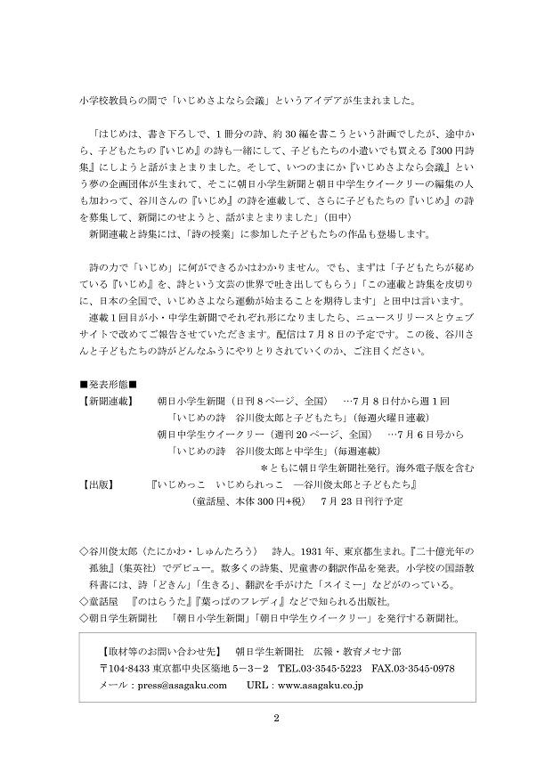 いじめさよなら会議プレスリリース140630_02.jpg